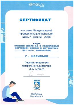 """""""День ИТ-знаний"""""""